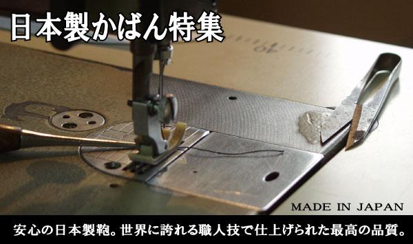 伝統の職人技が生きる!信頼のジャパンブランド