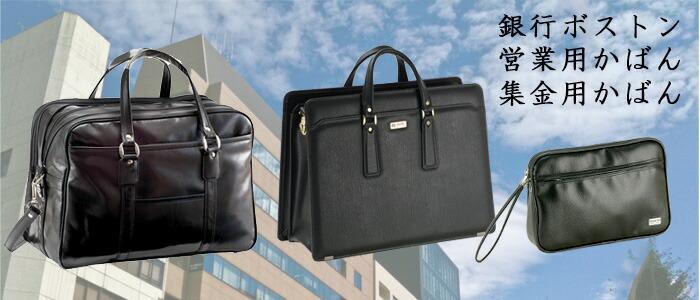 銀行かばん 銀行ボストンバッグ 営業用かばん 業務用鞄