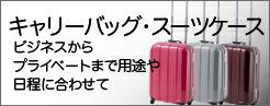 キャリーバッグ・スーツケース