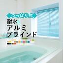 알루미늄 블라인드 목욕탕 버텨 タチカワブラインドグループ 타 機工 (1cm 단위로 주문 수) 폭 45 ~ 80cm, 높이 11 ~ 80cm