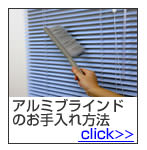 Care for aluminum window shade method