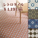 [Most popular! Vinyl flooring! I collected the retro tile vinyl flooring! (per 1 m)] * when you order the 1 m as you must enter in the quantity column. Perfect for the floor of the toilet and lavatory door sheet