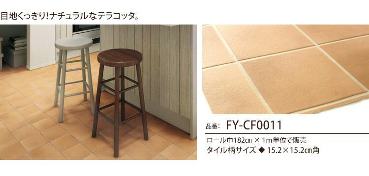 クッションフロアFY-CF0011(E6056)