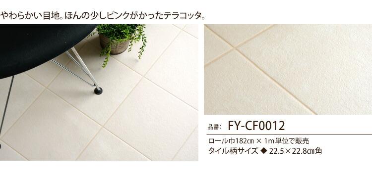 クッションフロアFY-CF0012(LH80592)