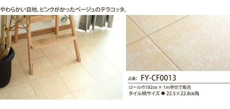 クッションフロアFY-CF0013(LH80593)