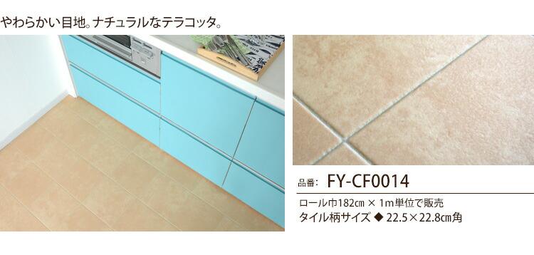 クッションフロアFY-CF0014(LH80594)