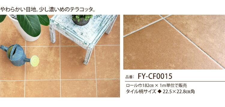 クッションフロアFY-CF0015(LH80595)