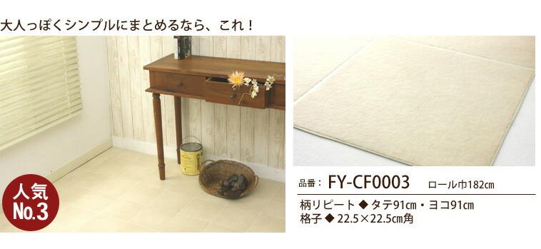 クッションフロアFY-CF0003(CF5903)