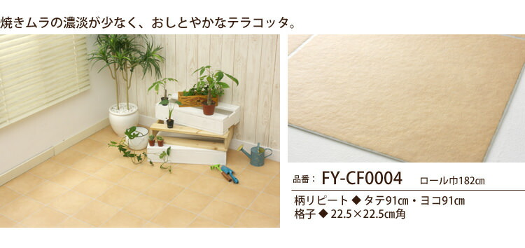 クッションフロアFY-CF0004(CF5904)
