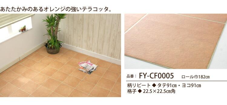 クッションフロアFY-CF0005(CF5905)