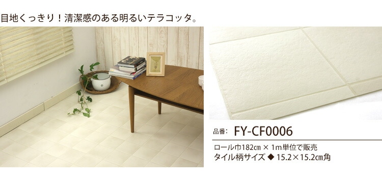 쿠션 플로어 FY-CF0006(E5087)