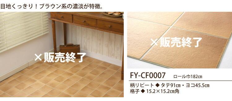 クッションフロアFY-CF0007(E5088)