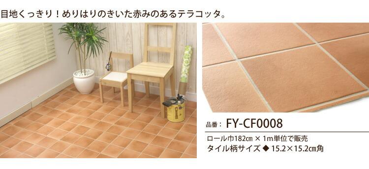 쿠션 플로어 FY-CF0008(E5089)
