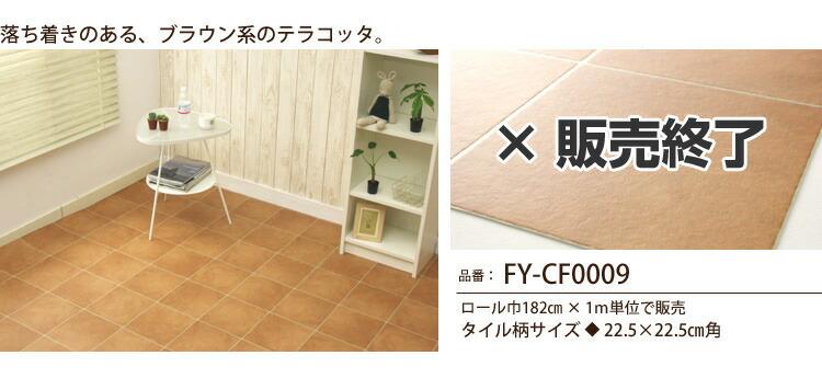 クッションフロアFY-CF0009(LH80439)