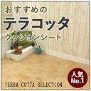 Cushion floor terracotta cushion floor terracotta pattern CF sheets (per 1 m)