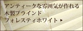 アンティークテイストの木製ブラインド