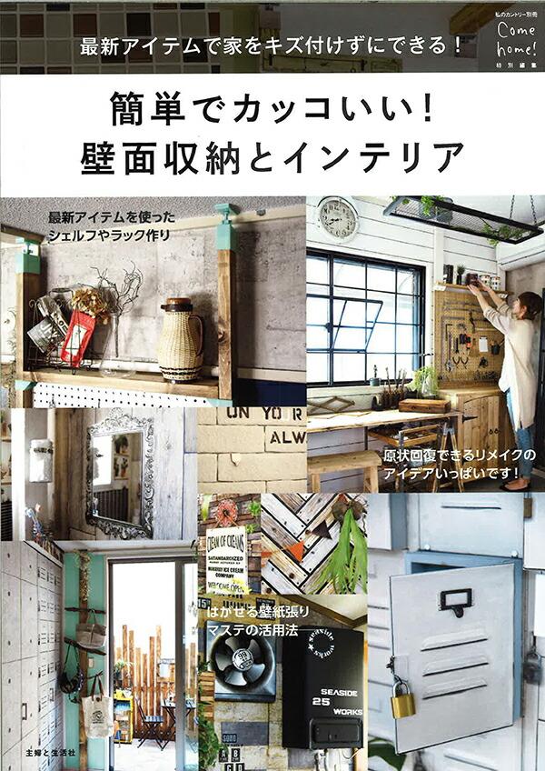 「簡単でカッコいい!壁面収納とインテリア」