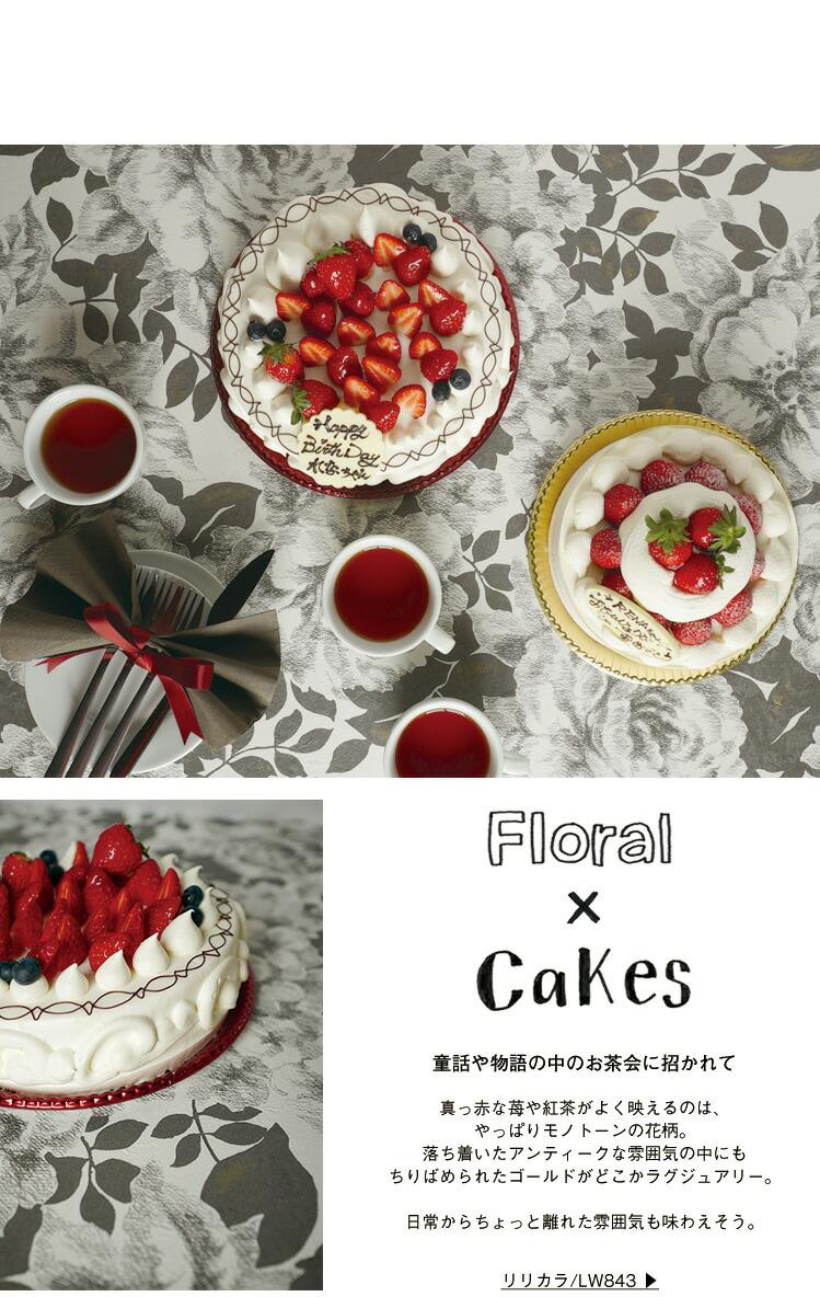 ケーキと壁紙