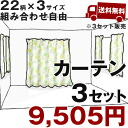 Drape casual curtains 3 set in 9,980 yen * each 3 sizes available