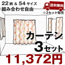 Drape casual curtains 3 set in 11,940 yen * each 54 size available