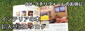 インテリア書籍・カタログ