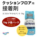 Floor adhesives for vinyl flooring adhesive East Li エコロイヤル cement 1 kg (sold by 1 unit)