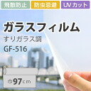 Glass film UV-cut privacy sangetsu GF-516 width 97 cm matte (is the price per 10 cm)