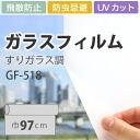 Glass film UV-cut privacy sangetsu GF-518 width 97 cm matte (is the price per 10 cm)