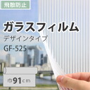 Glass film decorative pattern sangetsu GF-525 width 91 cm (10 cm per amount is)