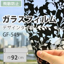 Glass film decorative pattern sangetsu GF-545 width 92 cm (10 cm per amount is)