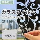 Glass film decorative pattern sangetsu GF-546 width 92 cm (10 cm per amount is)