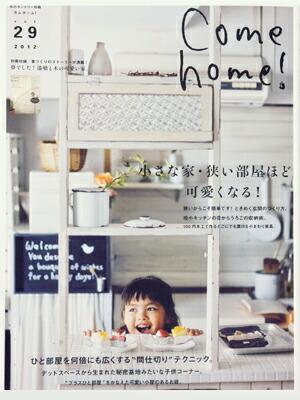 ��Come home!(����ۡ���) 2012ǯ vol.29��