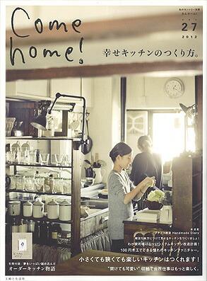 ��Come home!(����ۡ���) 2012ǯ vol.27��