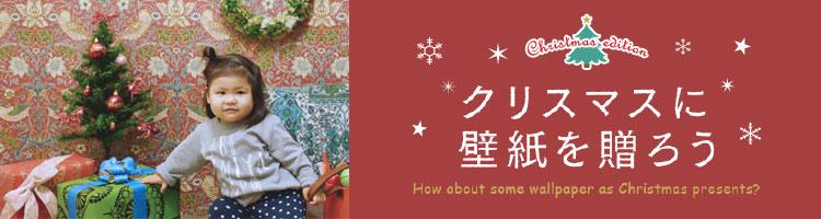 クリスマスおすすめ壁紙
