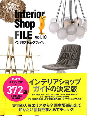 ��Interior Shop FILE(����ƥꥢ����åץե�����)��