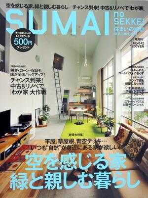 ��SUMAI NO SEKKEI�����ޤ����߷� 2012ǯ No.642��