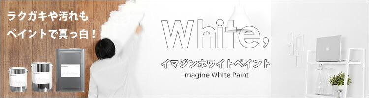 落書きや汚れもペイントで真っ白!真っ白なペンキ