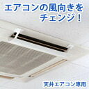 ウェーブルーバー GLW ( wide ) (-ceiling air conditioning-only 50 cm type )