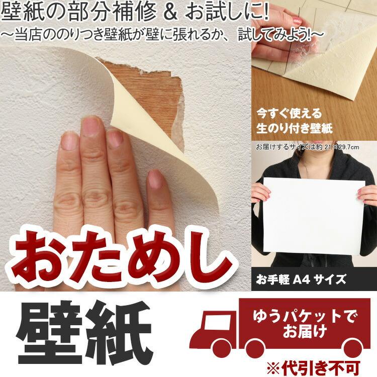 100円壁紙 送料無料