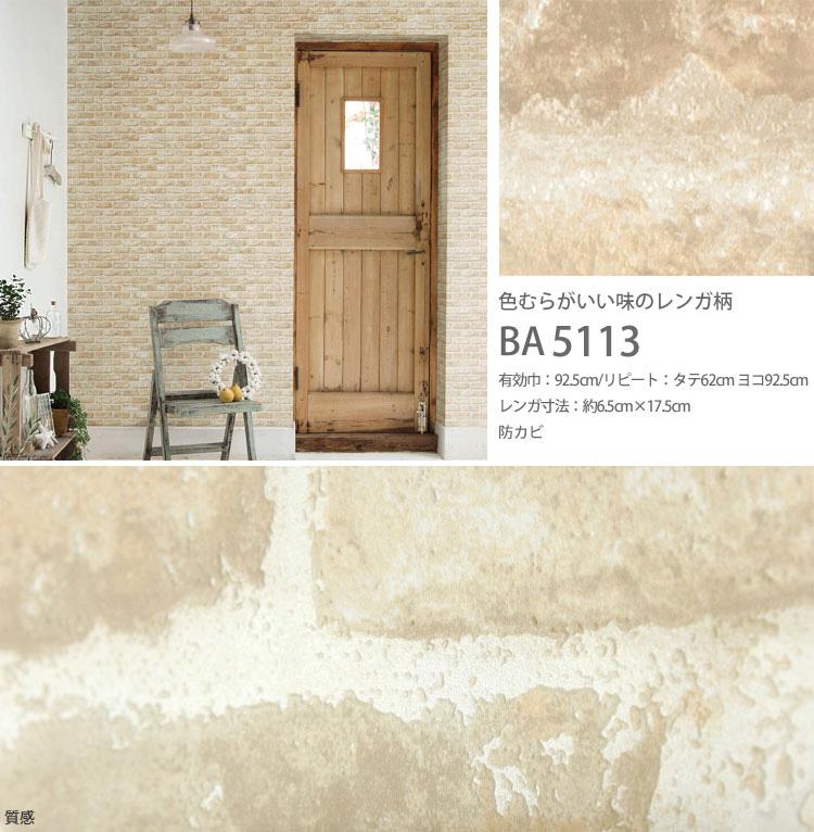 BA5113