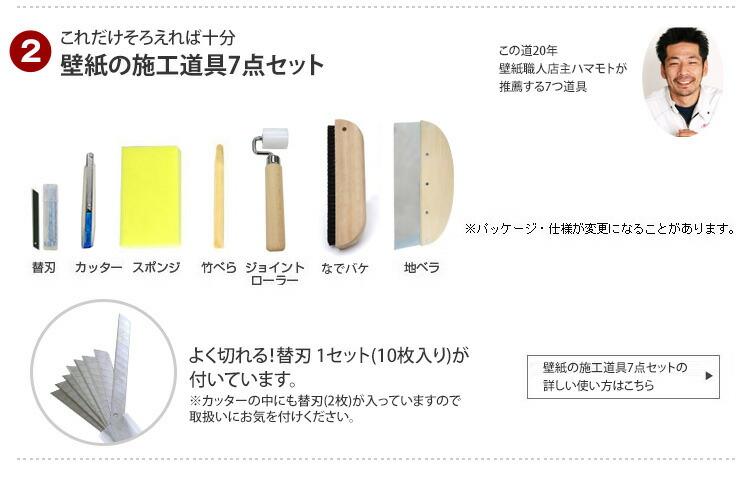 壁紙の施工道具7点セット