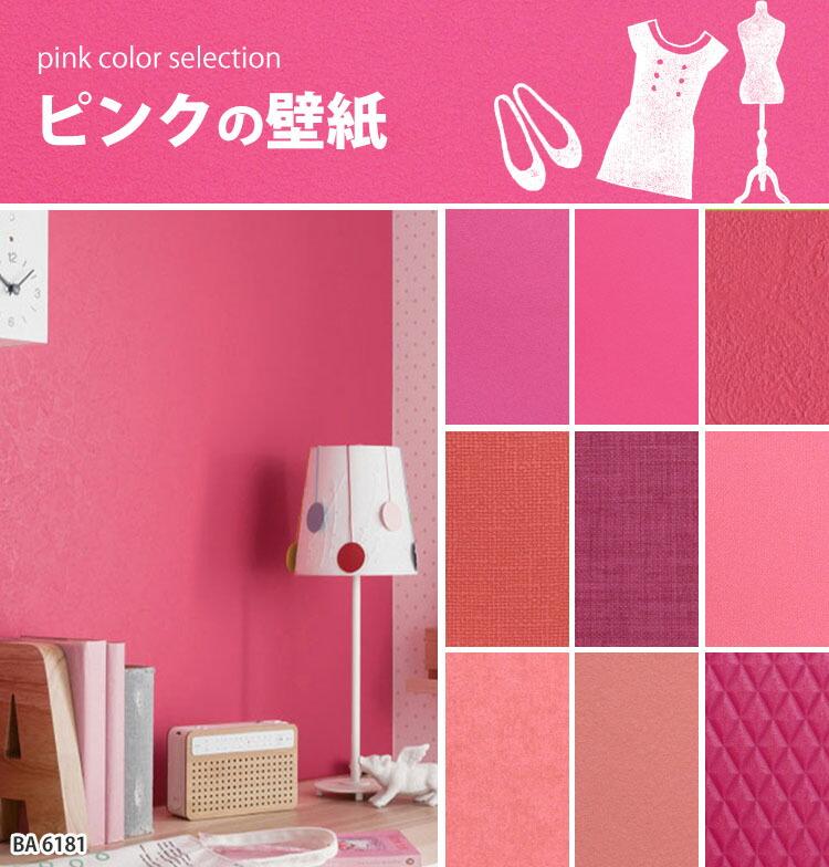 【生のり付き壁紙】おすすめのピンク/ビビッドピンクの壁紙