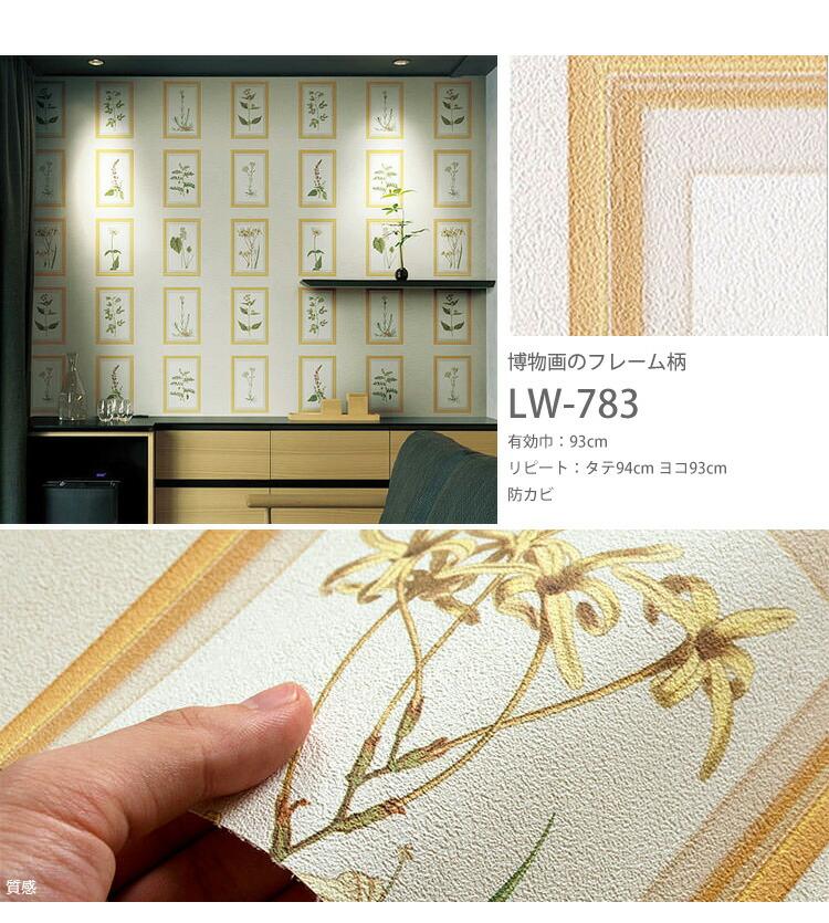 LW-783