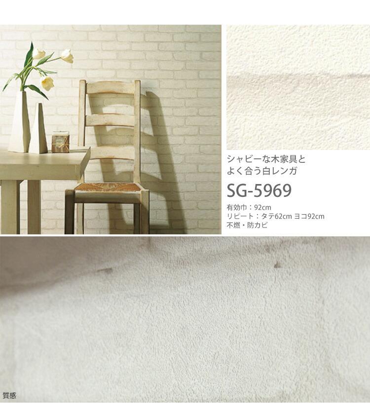 SG-5969