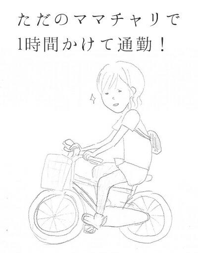 電車通勤を自転車通勤に ...