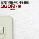 Raw with glue wallpaper bargain-honpo recommended! I publish the receipt of 張reru cascade from the top of white wallpaper white wallpaper wallpaper * corporation name.