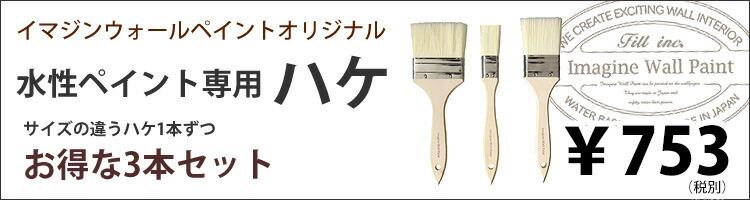 壁紙屋本舗オリジナル水性塗料(ペンキ)用ハケ3本セット
