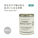Aging water-based paint imagine aging liquid 500 ml Turner * manufacturer direct products