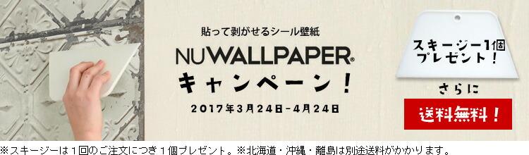 nuwallpaperキャンペーン