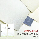 Nori PEAR bran paper there are 20 kinds of valid size: 95 cm x 185 cm × 1 pieces